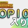 【日本のトッププレイヤーが教える】PUBGで日本トップ100に入る方法