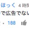 Youtuberのヒカルは動画の途中の広告を出さなくした