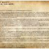 【雑談】アシックス創業者:鬼塚喜八郎「失敗の履歴書」を読むと、モチベーションがもりもり上がってくる不思議な話。