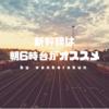 東海道新幹線グリーン車に安く乗るなら早割で。朝6時台なら全席コンセントと足置き付きで快適移動