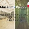 ワルシャワの穴場観光スポット|パヴィアク刑務所博物館~水曜日は無料入館日