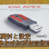 XIMAPEX開封の儀、設定とファーストインプレッション