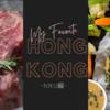 香港のお気に入りグルメ ~肉編~