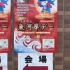 マグロの解体ショーなどが見れる魚河岸デーが神戸市中央市場で開催されてたよ
