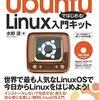わたしが古いネットブックに入れたUbuntuでしていること