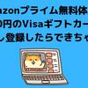 Amazonプライム無料体験にVisaギフトカードでお試し登録したらできちゃった
