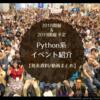 2018年のPython系カンファレンス、動画&発表資料まとめ - 2019年開催予定のイベントも紹介します。