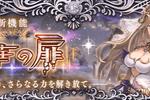 【幻獣契約クリプトラクト】昇華の扉 神話級攻略編成課金パ