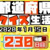 【都道府県クイズ】第230回(問題&解説)2020年1月15日