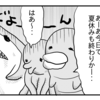 第18回 4コママンガ カニカニカーニ カニヨちゃん   (第35話、第36話)
