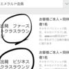 2018/10/5放送 沸騰ワード 秋の航空業界大潜入SP