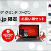 Amazon.co.jpに公式Surfaceストア~本日からオープン記念セール~9万円割引も