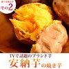 【絶品】甘くて健康にいい焼き芋「安納芋」の味と感想