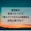 謹賀新年・『東大クイズ王からの挑戦状』新年マネークイズ、何問解ける?