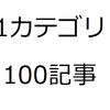 【ブログ研究】1つのカテゴリに対して100記事あったらどうなるんだろう?