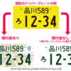 【車のナンバープレートを東京オリンピックバージョンに変更してみました…と言う、よもやま話】#38
