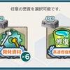 【二期】イヤーリー任務:最精鋭!主力オブ主力、演習開始!
