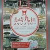 神社でみつけた「長崎九社スタンプラリー」なるイベント(⦿_⦿)
