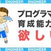 エンジニアを育てる能力が欲しい