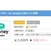 GetMoney!でドットマネーにポイント交換するときに注意しないと詐欺られる件(´・ω・`)
