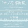 神楽坂店 今週の営業日
