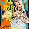 4月27日発売の注目マンガ