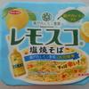 マックスバリュ東加古川店で「瀬戸内レモン農園 レモスコ 塩焼そば」を買って食べた感想
