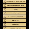Q2 年末イベント(MASS OF THE FERMENTING DREGS, etc) @下北沢GARAGE