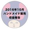 2016年10月ハンドメイド販売収益報告!ネット販売のみで15万円以上の収益を突破!