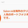 自由な操作性がたのしい!「Salon.io」でポートフォリオサイトを作ってみた