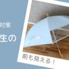 【小学生日傘】登下校の熱中症対策に効果的!!