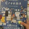 creema handmade style book(クリーマハンドメイドスタイルブック)に紹介されました!