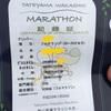 【完走】館山若潮マラソン【サブ5】