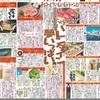【はがき懸賞】2月休刊日プレゼント スポーツ報知〆2/19