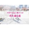 【公園情報】南天満公園(最寄り天満橋):大阪市北区公園まとめ