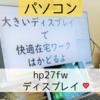HP 27fwは小さいノートPCのディスプレイにもオススメ、レビュー。
