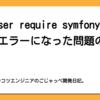 composer require symfony/pantherでエラーになった問題の解消【PHP】
