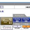 Jan2015 NH1694便 沖縄ー千歳日本最長路線プレミアムクラス搭乗記