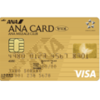 ANAマイル最大還元率1.72%のANA VISAワイドゴールドカードとは【2018年1月版】