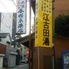 江古田湯(中野区)