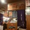 京都ぶらぶら@へそ 京都駅前店