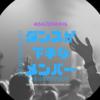 乃木坂46でダンスが下手なメンバーは誰なのか徹底調査してみた!