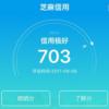 信用を価値に変える中国のサービス『芝麻信用』