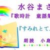 ◆YouTube更新しました♬  216本目 水谷まさる『歌時計 童謡集』より『すみれとてふてふ』(8 /53)