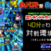 【任天堂杯2000】第7回ヒストリア杯 …キャラ雑感