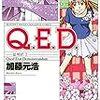 Q.E.D. 50巻(完)