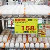 卵を一番安く買いたい。170円の卵を142.5円にする方法