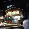 札幌 定山渓 豊平峡温泉 日本一の名湯