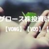米国グロース株投資ETF4選【VUG】【VONG】【VOOG】【SPYG】