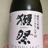 山口県『獺祭(だっさい) 純米大吟醸 スパークリング45』日本酒のスパークリングで迷ったらひとまずコレ買っとけ的な1本。45%、いや85%の人は満足するでしょう!